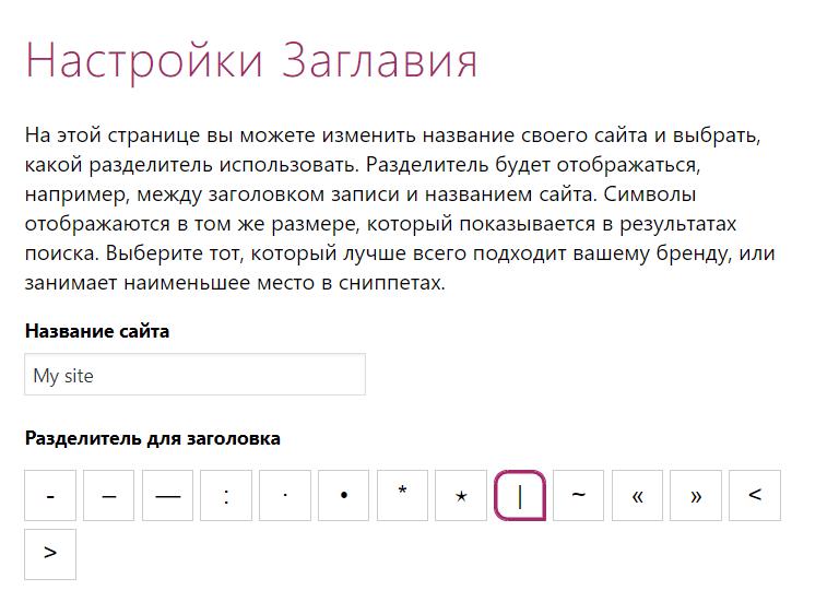 Добавление названия сайта и разделителя