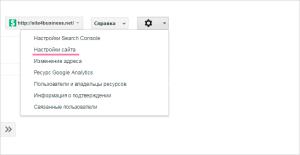 6-nastrojka-domena-google-search-console