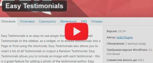 easy-testimonials-видеоурок