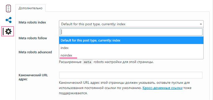 как закрыть страницу от индексации