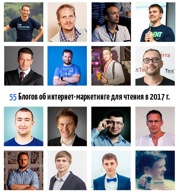d64f8dffa8bc 55 Лучших блогов про интернет-маркетинг для чтения в 2017 г.