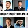 55-blogov-ob-internet-marketinge-v-2017