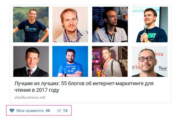 репост статьи вконтакте