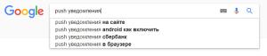 3-подсказка-Google