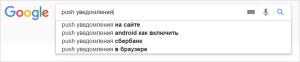 3-подсказки-Google