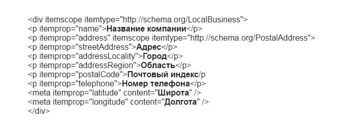 шаблон кода для адреса компании